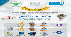 برنامج تدريب صيفي للطلبة المتفوقين والموهوبين باللجنة الأولمبية العربية السعودية