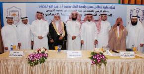 جامعة الملك سعود تدشن كرسي عبد المحسن الدريس للسيرة النبوية ودراساتها المعاصرة