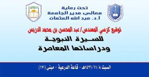 جامعة الملك سعود توقع عقد إنشاء كرسي المهندس عبد المحسن الدريس للسيرة النبوية و دراستها المعاصرة