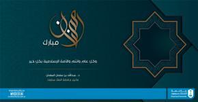 تهنئة وكيل الجامعة بشهر رمضان المبارك