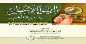 """Aldrees Chair for the Biography of the Prophet (PBUH) publishing """"The Greatest Prophet in the View of the West"""""""