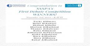 تهنئة الفائز في مسابقة المناظرة الأولى