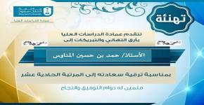 تهنئة للاستاذ : حمد المناوس