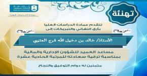 تهنئة الأستاذ خالد العتيبي