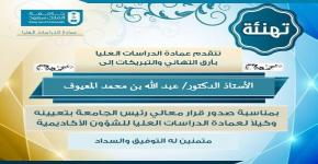تهنئة الدكتور عبد الله المعيوف