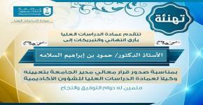 تهنئة الدكتور حمود السلامه