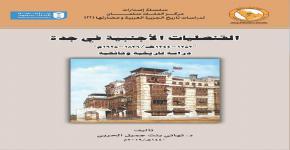 دراسة تاريخية وثائقية القنصليات الأجنبية في جدة 1252-1344هـ/1836-1925م