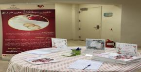 مبادرة تأهيل الفتيات المقبلات على الزواج بالتعاون مع رفاه