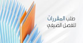 الإعلان عن فترة التقديم لطلب طرح مقرر في الفصل الصيفي
