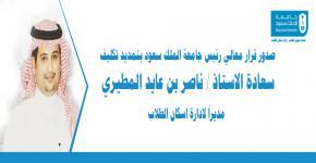 تمديد تكليف سعادة الأستاذ ناصر بن عايد المطيري مديرا لإدارة اسكان الطلاب