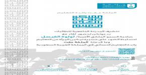 جامعة الملك سعود تعتزم إقامة لقاء  ( الملكة عفت رائدة التعليم )