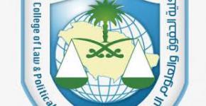 توقيع اتفاقية تفاهم بين كلية الحقوق والعلوم السياسية وشركة برهان المعرفة
