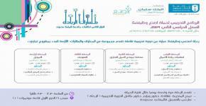 اصنع وظيفتك بجامعة الملك سعود بدورته الخامسة