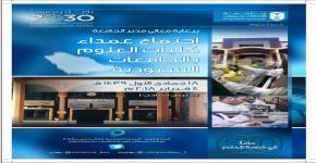 كلية العلوم بجامعة الملك سعود تستضيف بلقائها الاول العمداء ووكلاء كليات العلوم بالجامعات السعودية