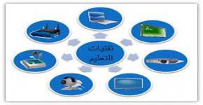 أسبوع تقنية التعليم لأعضاء هيئة التدريس