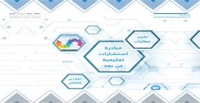 المركز التربوي للتطوير والتنمية المهنية يصدر تقريرا ختاميا لفعاليات مبادرة استشارات تربوية عن بعد
