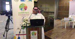 إدارة الاستدامة وتطوير البيئة تشارك في ندوة التشجير العشرين بمكة المكرمة