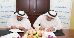 كلية الطب بجامعة الملك سعود و شركة دلة الصحية توقعان عقد دعم في مجال البحث العلمي