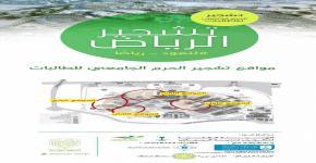 تفعيل حملة (لتعود رياضاً) لتشجير جامعة الملك سعود