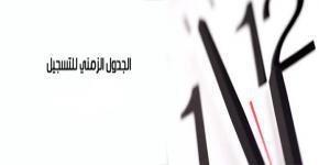 الجدول الزمني للتسجيل للفصل الأول للعام 1442