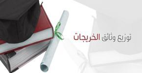 مواعيد توزيع وثائق التخرج للطالبات – الفصل الدراسي الصيفي 1439/1440هـ
