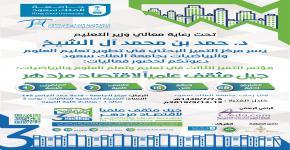 برعاية معالي وزير التعليم الدكتور حمد بن محمد آل الشيخ تنطلق فعاليات مؤتمر التميز الثالث في تعليم وتعلم العلوم والرياضيات