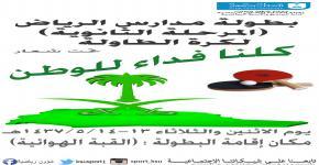 تحت شعار ( كلنا فداء للوطن )  الجامعة تنظم بطولات لمدارس الرياض ( المرحلة الثانوية )