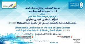 """كلية علوم الرياضة والنشاط البدني تنظم المؤتمر الدولي """" دور علوم الرياضة والنشاط البدني في تحقيق رؤية المملكة 2030"""""""