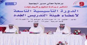 """وكيل جامعة الملك سعود يفتتح برنامج  """"الدورة التأسيسية التاسعة لأعضاء هيئة  التدريس الجدد """""""