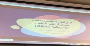 دورة للمتفوقات بعنوان التوثيق العلمي بنظام جمعية علم النفس الأمريكية
