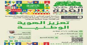 دورة تعزيز الهوية الوطنية بمناسبة اليوم الوطني الـ 90 بمركز الحاسب