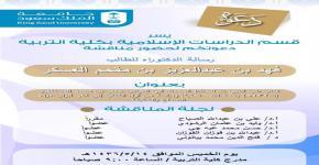 دعوة لحضور مناقشة رسالة الدكتوراه للطالب فهد العسكر (كتاب طب النبي صلى الله عليه وسلم للمستغفري)