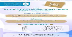 دعوة لحضور مناقشة  رسالة الدكتوراه  للطالبة  منيرة بنت سليمان الفرهود  بعنوان  الأحاديث المعلة في كتاب (معرفة الصحابة) لأبي نعيم الأصبهاني