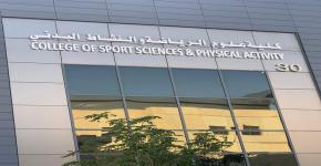 محاضرة تعريفية عن نظام التعليم عن بعد لعضوات هيئة التدريس بعلوم الرياضة