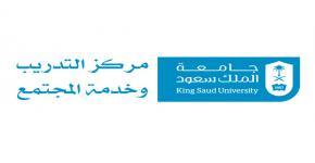 دبلومات القسم الرجالي بمركز التدريب بشرق الرياض