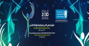 انطلاق فعاليات اليوم الأول للمؤتمر الدولي الثاني لعلوم الرياضة والنشاط البدني