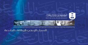 اصدار السجل الزمني لأوقاف الجامعة عن مشروع أبراجها الوقفية