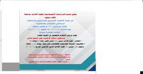 موعد الاختبار التحريري للمرشحين والمرشحات لبرنامجي الماجستير والدكتوراه بقسم الدراسات الاجتماعية