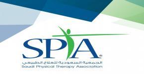 جمعية العلاج الطبيعي توقع مذكرة تعاونية مع مركز الملك سلمان الإجتماعي بمدينة الرياض
