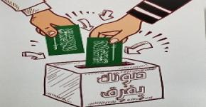 Municipal Election Campaign at KSU Female Campus