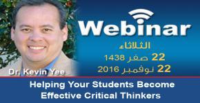 """عبر تقنية الويبنر .. الجلسة الخامسة عشر  بعنوان """" ساعد طلابك في تبني التفكير النقدي """""""