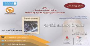 مركز الملك سلمان يقيم ورشة عمل بعنوان (الصورة ودراسة.التاريخ) للدكتوره مها ال خشيل