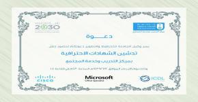 تدشين الشهادات الاحترافية بمركز التدريب وخدمة المجتمع بجامعة الملك سعود