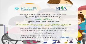 جمعية SPTA للعلاج الطبيعي تدعوكم لحضور حفل تدشين برنامج تاهيل الأطفال ذوي الاحتياجات الخاصه