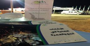 الجمعية السعودية للعلاج الطبيعي تشارك بمدينة الحجاج بمركز أبو عجرم