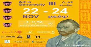 دعوة لزيارة مقر الجمعية في فعالية جامعة الاميرسلطان