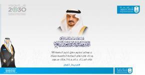 أمير منطقة الرياض يرعى حفل تخرج الدفعة 58 من طلاب الجامعة