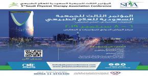 الجمعية السعودية للعلاج الطبيعي تنظم مؤتمرها الثالث سبتمبر المقبل