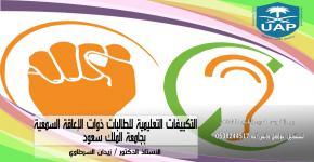 محاضرة بعنوان التكييفات التعليمية للطالبات ذوات الإعاقة السمعية
