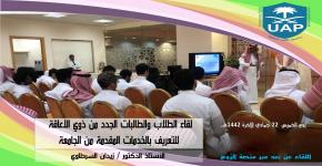 لقاء مع الطلاب والطالبات الجدد في جامعة الملك سعود من ذوي الإعاقة